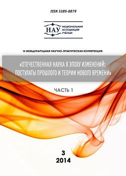 Журнал № 3 10-11.10.2014