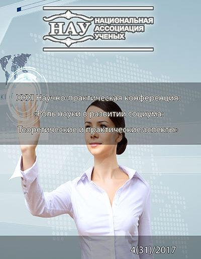 Журнал № 4 (31)   Сборник тезисов XXX международной научно-практической конференции