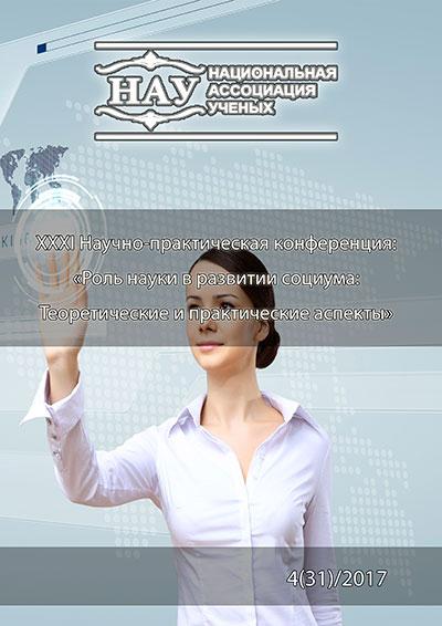 Журнал № 4 (31) | Сборник тезисов XXX международной научно-практической конференции