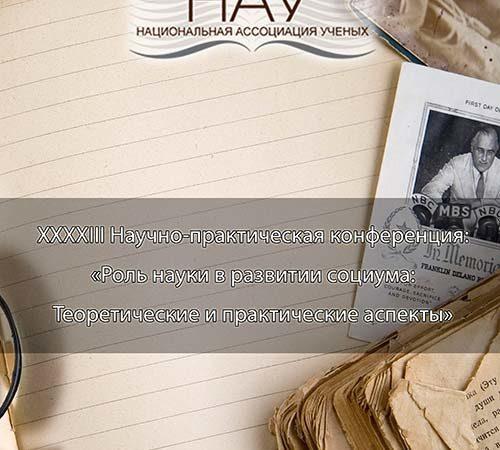 Журнал № 16 (43) | Ежемесячный научный журнал