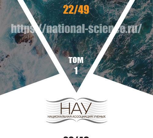 Журнал № 22 (49) | Ежемесячный научный журнал