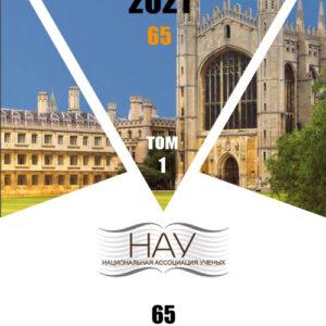 Журнал № 65 | Ежемесячный научный журнал