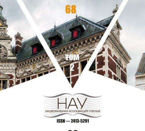 Журнал № 68 | Ежемесячный научный журнал